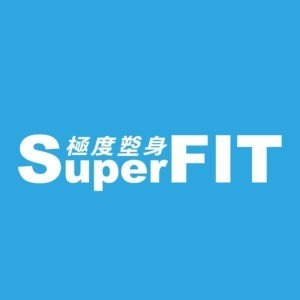 SuperFIT極度塑身