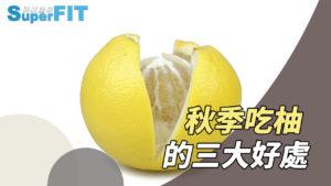 秋季吃柚的三大好處